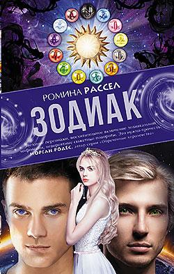 Ромина Рассел - Зодиак (Зодиак - 1)(Серия  MAIN STREET. Коллекция «Ультрафиолет»)