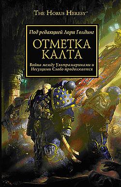 Сборник - Отметка Калта(Серия  The Horus Heresy)