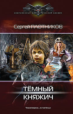 Сергей Плотников - Темный княжич (Темный - 1)(Серия  Современный фантастический боевик)