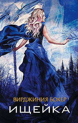 Вирджиния Бокер - Ищейка (Ищейка - 1)(Серия  Ангелы и демоны)