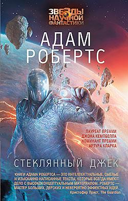 Адам Робертс - Стеклянный Джек(Серия  Звезды научной фантастики)