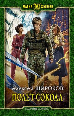 Алексей Широков - Полет сокола (Полет сокола - 1)(Серия  Магия фэнтези)