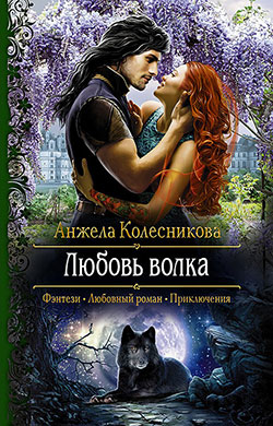 Анжела Колесникова - Любовь волка(Серия  Романтическая фантастика)