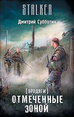 Дмитрий Субботин - Бродяги. Отмеченные Зоной(Серия  Stalker)