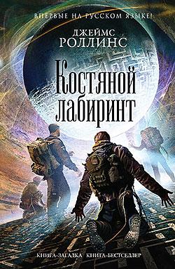 Джеймс Роллинс - Костяной лабиринт (Отряд «Сигма» - 12)(Серия  Книга-загадка, книга-бестселлер)