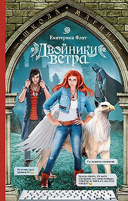 Екатерина Флат - Двойники ветра (Создательница - 1)(Серия  Школа магии)