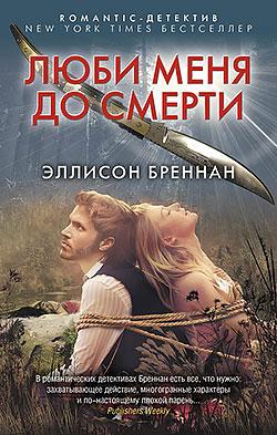 Эллисон Бреннан - Люби меня до смерти (Люси Кинкейд - 1)(Серия  Romantic-детектив)