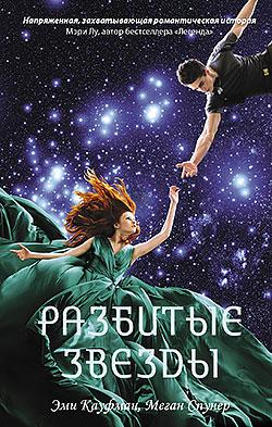 Эми Кауфман, Меган Спунер - Разбитые звезды (Звездная пыль - 1)(Серия  Звездная пыль)
