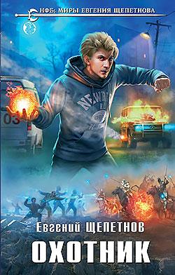 Евгений Щепетнов - Охотник (Охотник - 1)(Серия  Новый фантастический боевик)