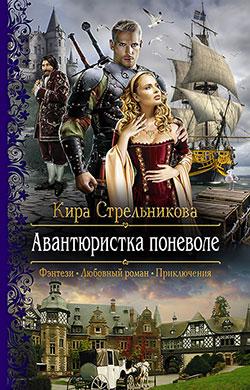 Кира Стрельникова - Авантюристка поневоле(Серия  Романтическая фантастика)