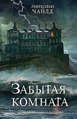 Линкольн Чайлд - Забытая комната (Джереми Логан - 4)(Серия  Книга-загадка, книга-бестселлер)