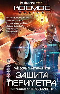 Михаил Атаманов - Через смерть (Защита Периметра - 2)(Серия  Космос Online)