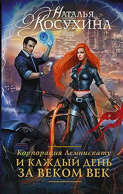 Наталья Косухина - И каждый день за веком век (Корпорация Лемнискату - 2)(Серия  Руны любви)