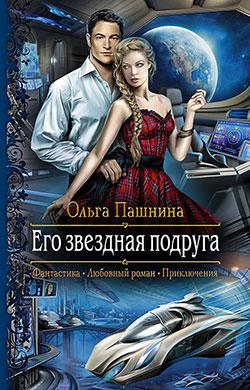 Ольга Пашнина - Его звездная подруга(Серия  Романтическая фантастика)