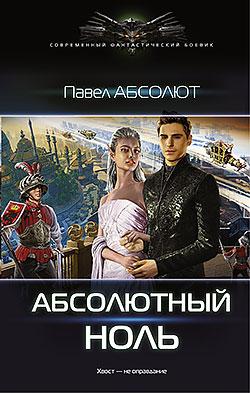Павел Абсолют - Абсолютный ноль (Миры Знака - 2)(Серия  Современный фантастический боевик)