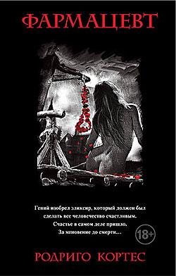 Родриго Кортес - Фармацевт(Серия  Цветы зла. Триллеры о гениальных маньяках Средневековья)