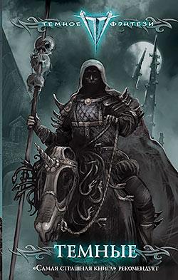 Сборник - Темные(Серия  Темное фэнтези)