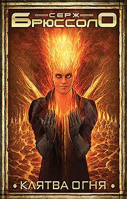 Серж Брюссоло - Клятва огня (Запретная стена - 2)(Серия  Современная зарубежная фантастика. Только бестселлеры)