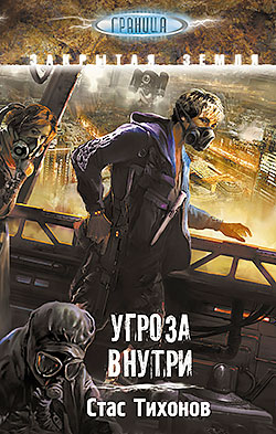 Стас Тихонов - Угроза внутри (Ким - 2)(Серия  Граница)