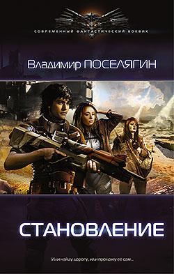 Владимир Поселягин - Становление (Зург - 2)(Серия  Современный фантастический боевик)