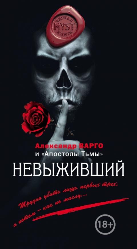 Александр Варго - Невыживший(Серия  MYST. Черная книга 18+)