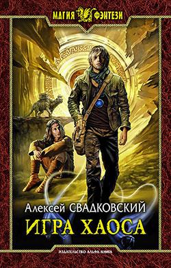 Алексей Свадковский - Игра Хаоса (Игра Хаоса - 1)(Серия  Магия фэнтези)