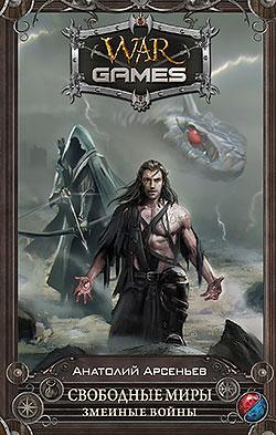 Анатолий Арсеньев - Змеиные войны (Свободные миры - 3)(Серия  Wargames)