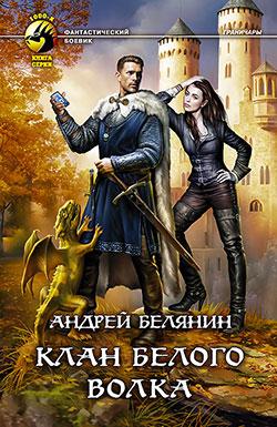 Андрей Белянин - Клан Белого Волка (Граничары - 3)(Серия  Фантастический боевик)
