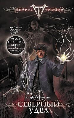 Андрей Кокоулин - Северный Удел(Серия  Темное фэнтези)