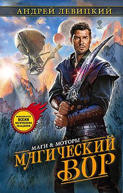 Андрей Левицкий - Магический Вор(Серия  Маги и Моторы)