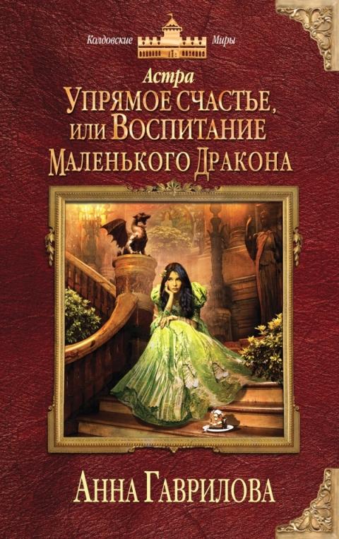 Анна Гаврилова - Упрямое счастье, или Воспитание маленького дракона (Астра - 3)(Серия  Колдовские миры)
