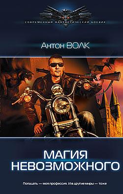 Антон Волк - Магия невозможного (Макс Лайт - 1)(Серия  Современный фантастический боевик)