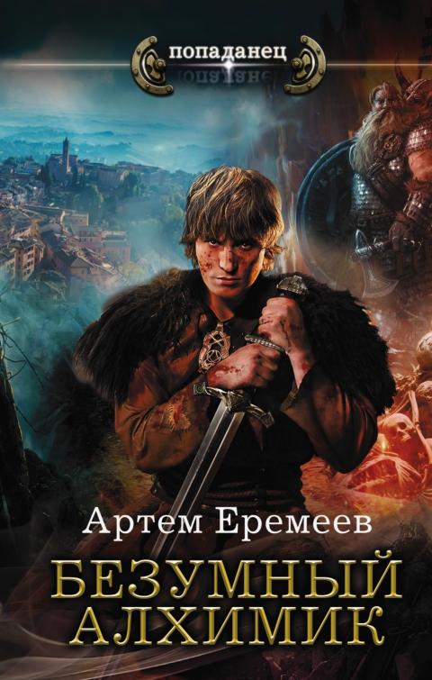 Артем Еремеев - Безумный алхимик (Безумный алхимик - 1)(Серия  Попаданец)