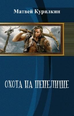 Матвей Курилкин - Охота на Пепелище