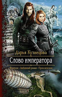 Дарья Кузнецова - Слово императора(Серия  Романтическая фантастика)