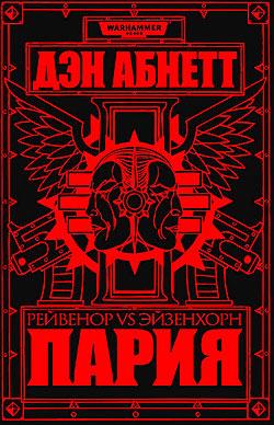 Дэн Абнетт - Пария (Елизавета Биквин - 1)(Серия  Warhammer 40000)
