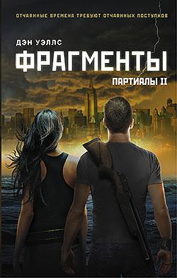 Дэн Уэллс - Фрагменты (Партиалы - 2)(Серия  Партиалы)