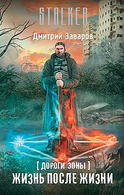 Дмитрий Заваров - Дороги Зоны. Жизнь после жизни(Серия  Stalker)