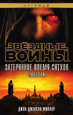 Джон Миллер - Затерянное племя ситхов(Серия  Звёздные Войны)