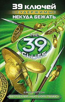 Джуд Уотсон - Некуда бежать (39 ключей. Неудержимые - 1)(Серия  39 ключей. Неудержимые)