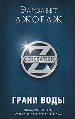 Элизабет Джордж - Грани воды (Остров Уидби - 2)(Серия  Generation Z)