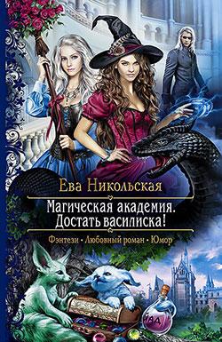 Ева Никольская - Достать василиска! (Магическая академия - 1)(Серия  Романтическая фантастика)