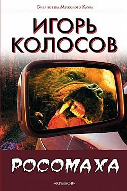 Игорь Колосов - Росомаха(Серия  Библиотека «Мужского Клуба»)