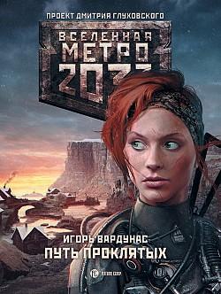 Игорь Вардунас - Путь проклятых (Ледяной плен - 3)(Серия  Вселенная Метро 2033)