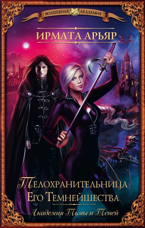Ирмата Арьяр - Телохранительница Его Темнейшества (Академия Тьмы и Теней - 1)(Серия  Волшебная академия)