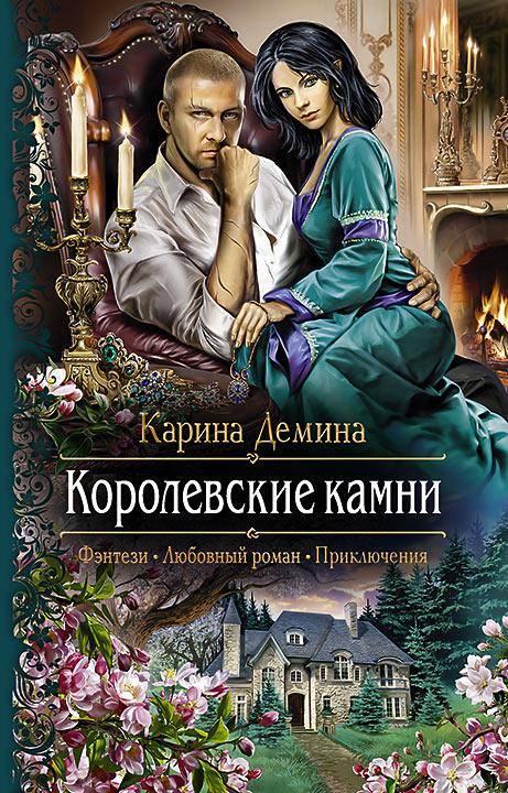 Карина Демина - Королевские камни (Семь минут до весны - 2)(Серия  Романтическая фантастика)