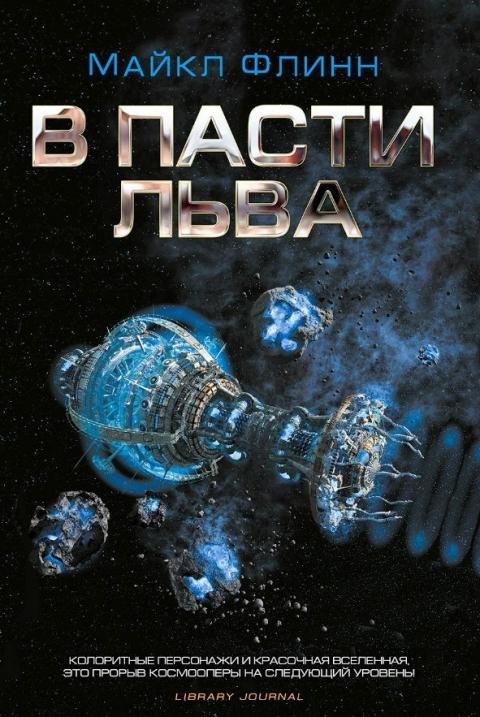 Майкл Флинн - В Пасти Льва (Спиральный Рукав - 3)(Серия  Science Fiction Club)