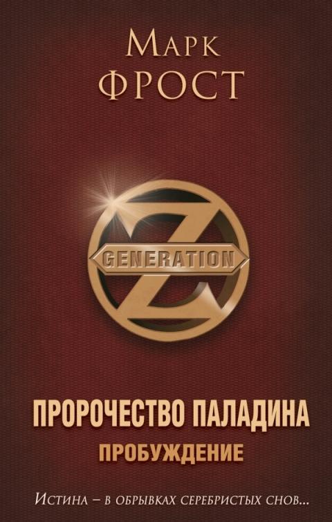 Марк Фрост - Пробуждение (Пророчество Паладина - 1)(Серия  Generation Z)