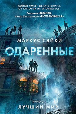 Маркус Сэйки - Лучший мир (Одаренные - 2)(Серия  The Big Book)
