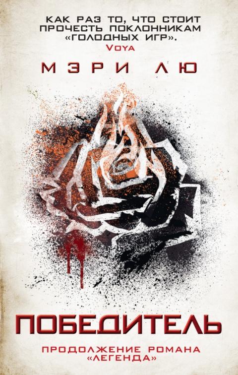 Мэри Лю - Победитель (Легенда - 3)(Серия  Пятая волна)
